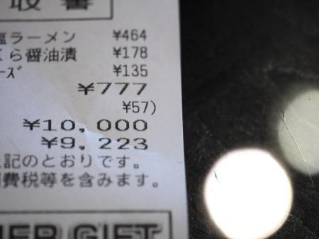 P1270625.jpg